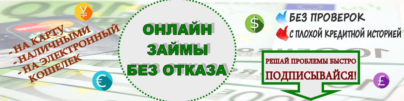 Частный Кредитор - Кредит до 200000 грн без залога
