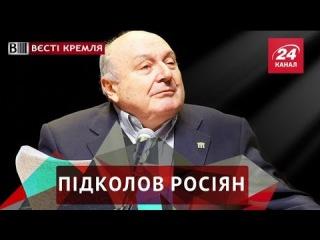Вєсті Кремля. Жванецький завдав подвійного удару по росіянах