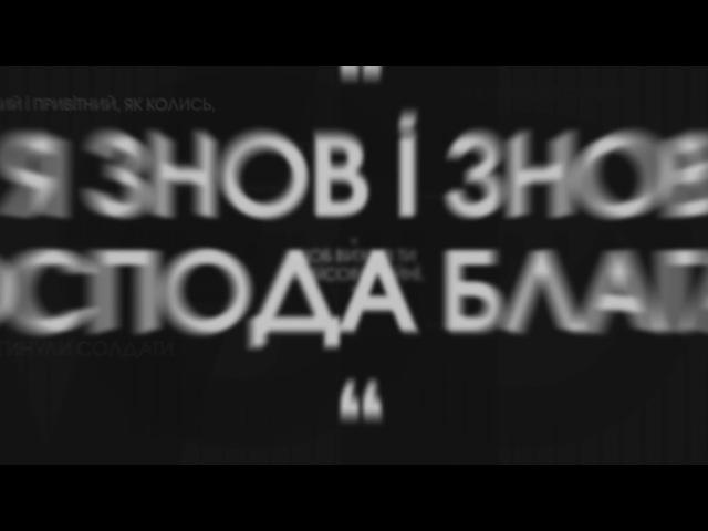 Благаю сину повертайся швидше Дроботенко Сергiй