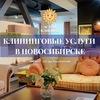 Астра Клининг Новосибирск