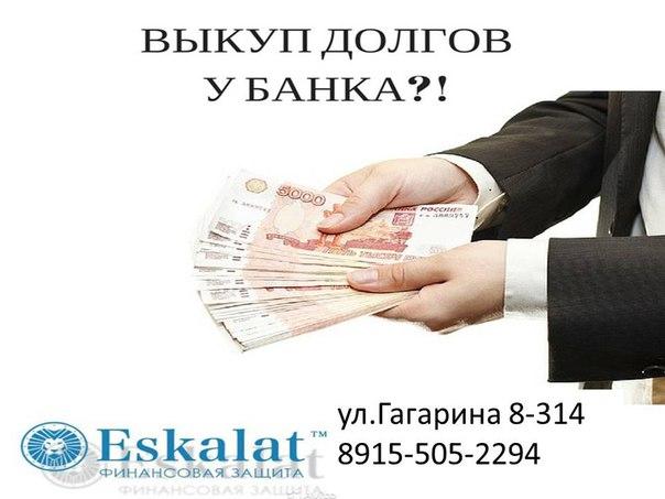 втб предлагает выкупить долг