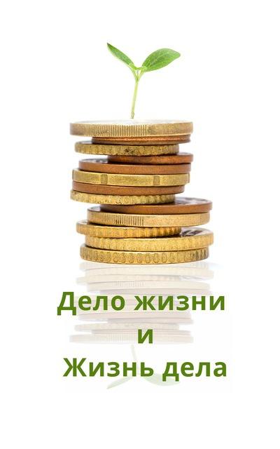 11/02 Дело-Деньги-Жизнь   ВКонтакте