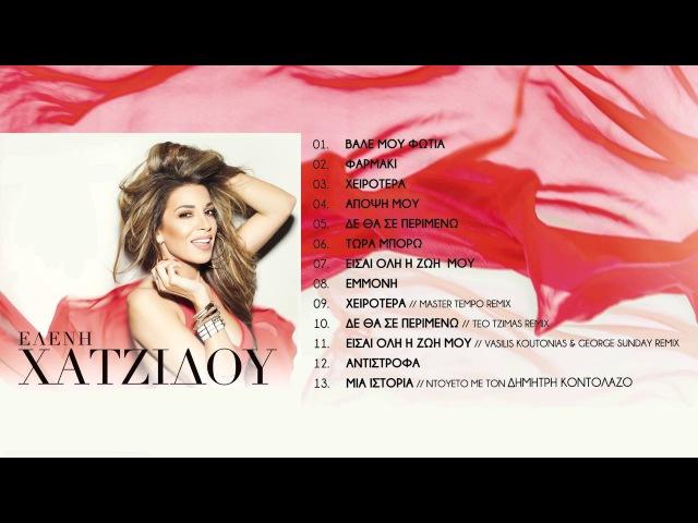Ελένη Χατζίδου Δε θα σε περιμένω Teo Tzimas Remix Official Audio Release