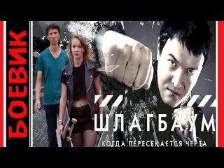 лУЧШИЕ БОЕВИКИ ШЛАГБАУМ КАЗАХСКИЙ фильм 2015 года БОЕВИКИ