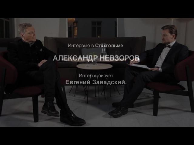 Интервью с Александром Невзоровым. Стокгольм 2016. (ETV)