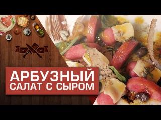 Необычный салат из арбуза и сыра Мужская Кулинария