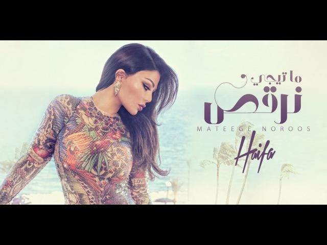 Haifa Wehbe - Mateegy Nor2os | هيفاء وهبي - ما تيجي نرقص