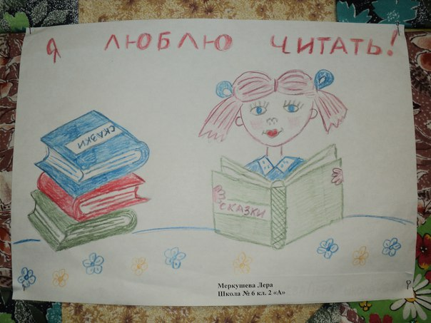 рисунки я люблю библиотеку