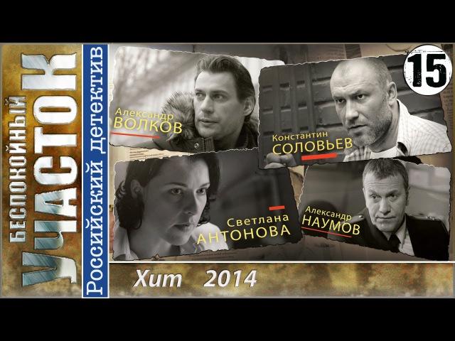 Беспокойный Участок 15 серия Детектив мелодрама HD