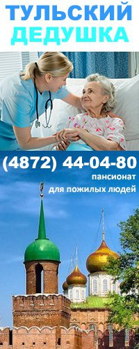 Реклама домов для престарелых пансионат для престарелых северное сияние