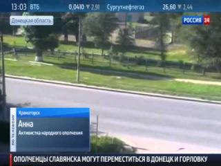 В Краматорск прорвалась колонна военной техники ополченцев Славянска