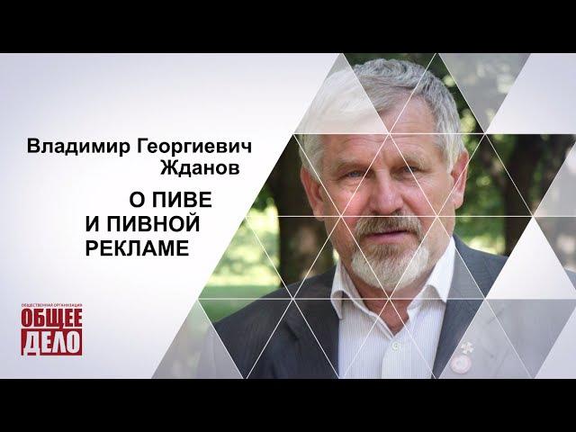 В Г Жданов О пиве и пивной рекламе