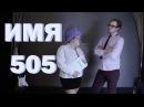 Время и Стекло - Имя 505 ПАРОДИЯ №1