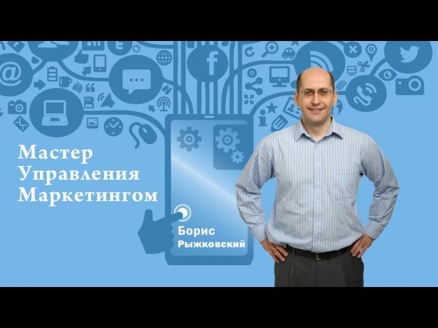 Борис Рыжковский - Управление маркетингом USIB.RU