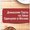 Домашние Торты на Заказ Одинцово|89037008402