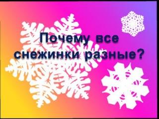 Обучающий мультфильм - Почему все снежинки разные? Развивающий мультик для детей