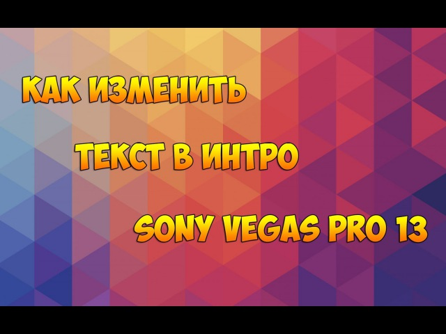 Tutorial Как изменить текст в SonyVegasPro
