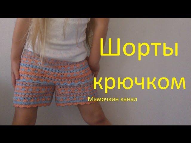 Вязаные шорты а ля Монторо Вязание крючком для начинающих Crochet child shorts