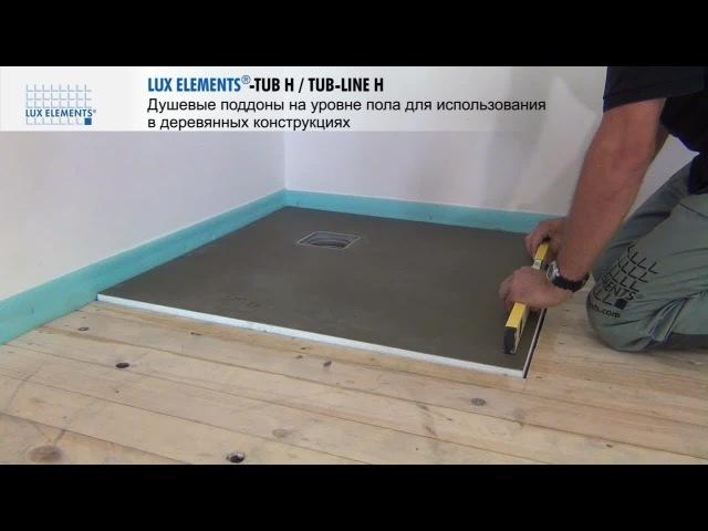 Монтаж LUX ELEMENTS устанавливаемый на уровне пола душевой поддон TUB на деревянном полу