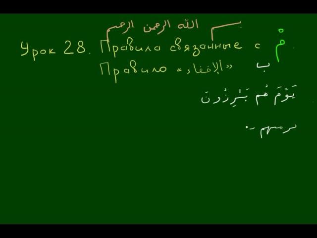 УРОКИ ТАДЖВИДА Урок 28 МИМ сакина Ихфа