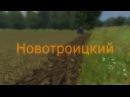 LS13 Новотроицкий- вспашка поля