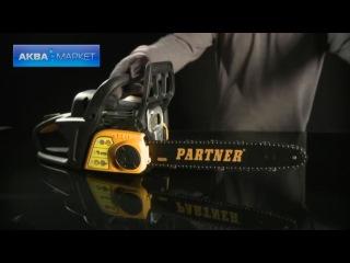Бензопила Partner | Подготовка к работе | Видео инструкция | АкваМаркет