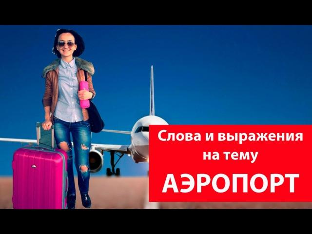 АЭРОПОРТ Слова и выражения на тему аэропорт Английский для путешествий