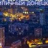 Знакомства в типичном Донецке