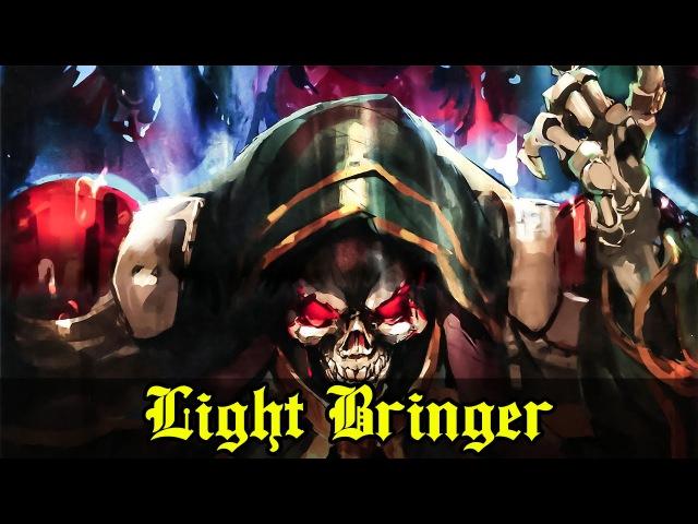 「AMV」Overlord Lightbringer