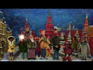 Мульти-Россия - Москва