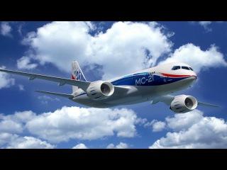 Презентация самолета МС-21