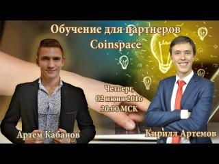 Приглашение на вебинар. Обучение для партнеров CoinSpace. Кирилл Артемов и Артем Кабанов.