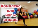 Упражнения для НОГ и ЯГОДИЦ Как похудеть в бедрах?