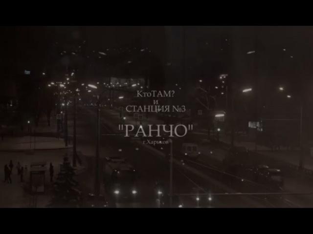 Кто ТАМ, Станция№3 - Ранчо (Official Video 2015) (Milky Fella prod.)