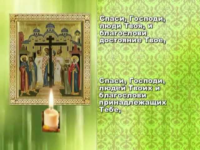 Утренние молитвы для начинающих, с субтитрами.