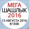 МегаШашлык 2016 - Юбилейный квартал - Каменка