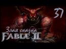 Fable 2 - 37 - Банши и вонючий Троль