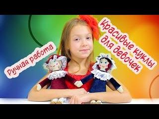 Куклы для девочек ручной работы  Видео для детей