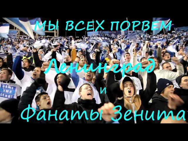 Мы всех порвем Ленинград и ФанатыЗенита ЗенитЛион