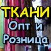 Ткани Одесса Украина Шёлк Шифон купить пересылка