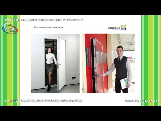 Семинар на тему автоматические секционные ворота от Алютех   vsv-group.com.ua Киев