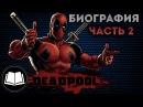 Дэдпул Deadpool Биография Часть 2