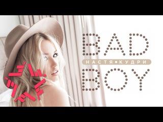 Настя Кудри - Bad Boy