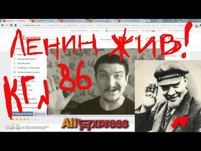 Китай Гонит! № 86: Ленин всегда живой!