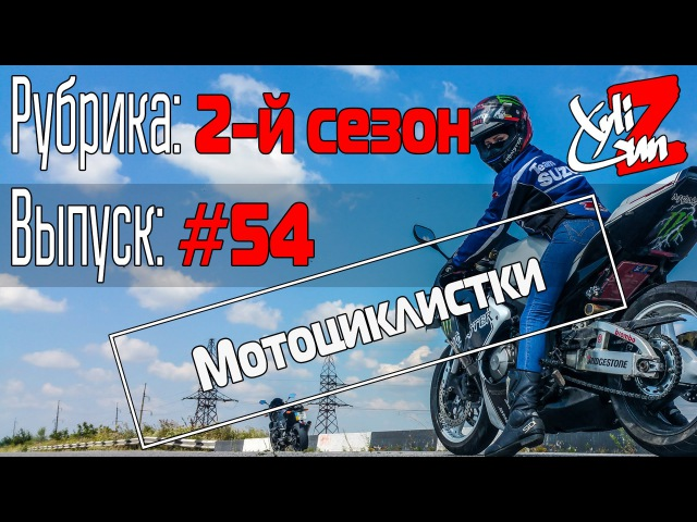 XyliGun Online 54 Мотоциклистки