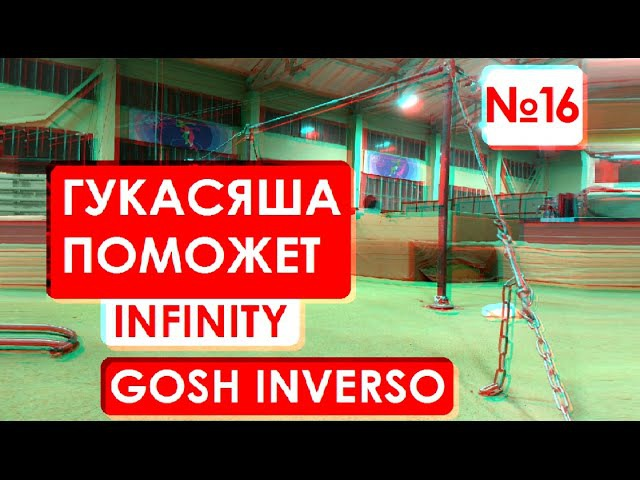 ГУКАСЯША ПОМОЖЕТ Infinity (№16 Gosh Inverso)