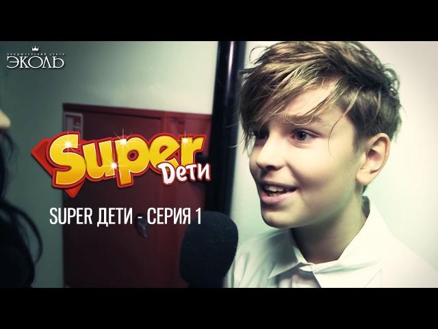 Репортаж с концерта SUPER Дети - серия 1 - www.ecoleart.ru