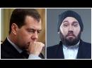 Семён Слепаков vs Дмитрий Медведев Обращение к народу просто Денег нет English subtitles