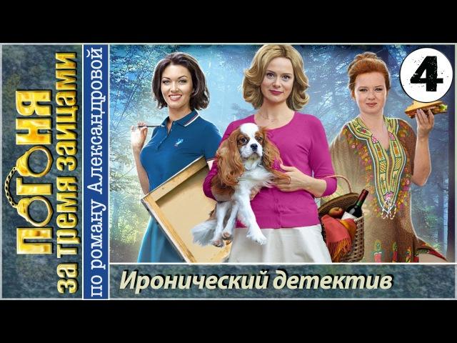 Погоня за тремя зайцами 4 серия Детектив мелодрама