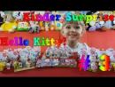 Киндер сюрприз Хэлоу Кити на русском языке. Часть 3. Kinder Surprise Hello Kitty. Новинка 2015!